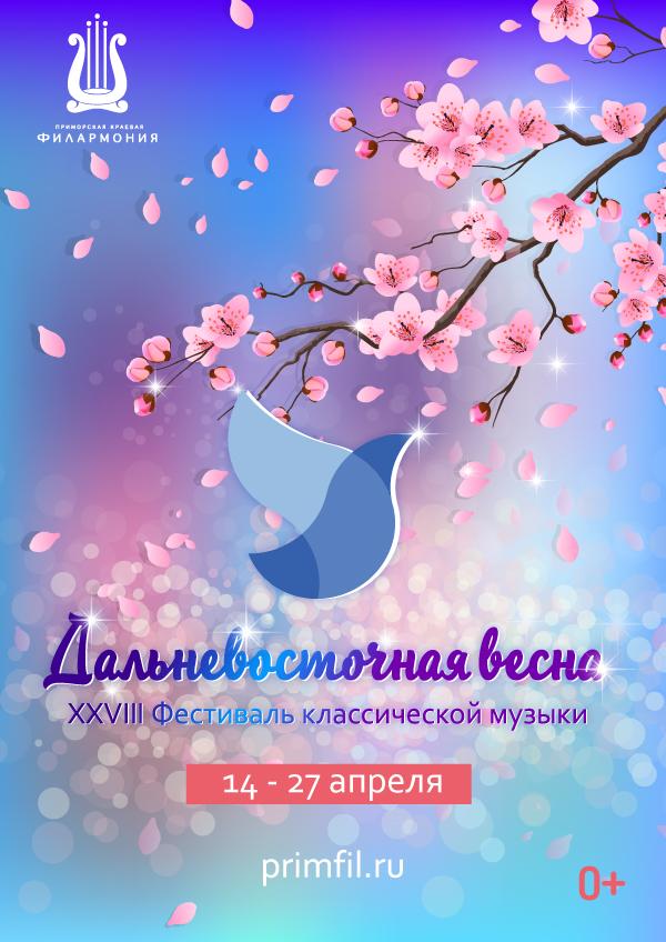12 апреля Открытие  XXVII фестиваля  классической музыки «Дальневосточная весна» К году Театра в России