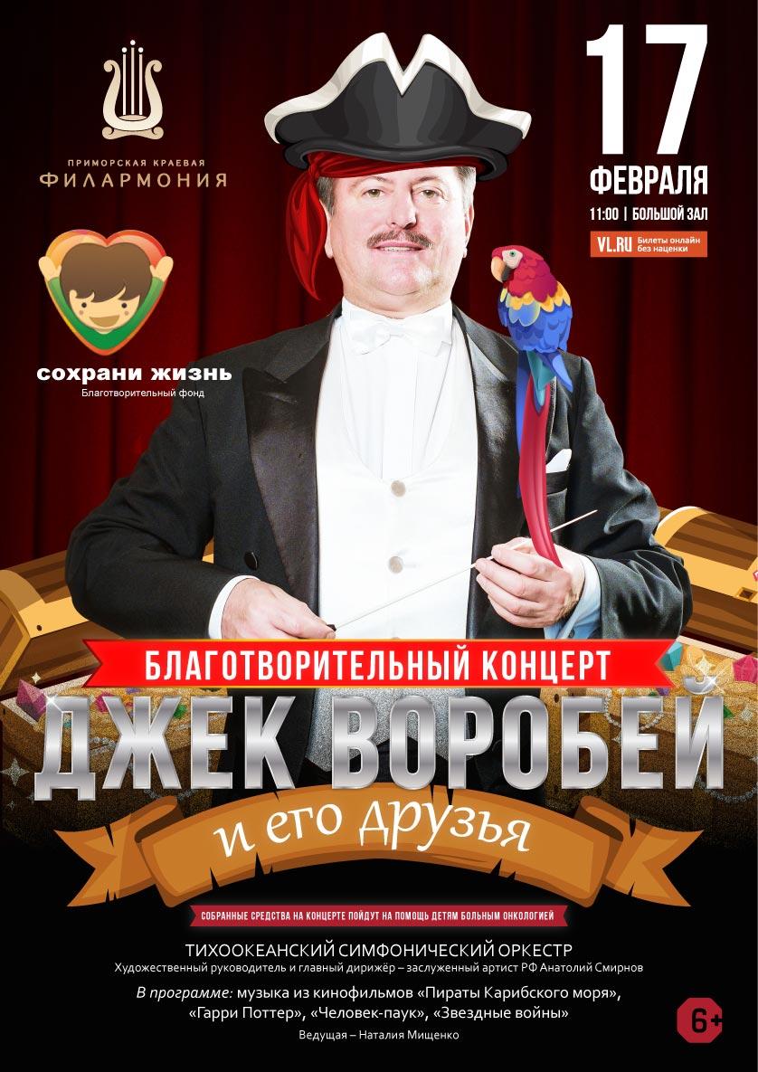 17 февраля Детский благотворительный концерт «Джек Воробей и его друзья»