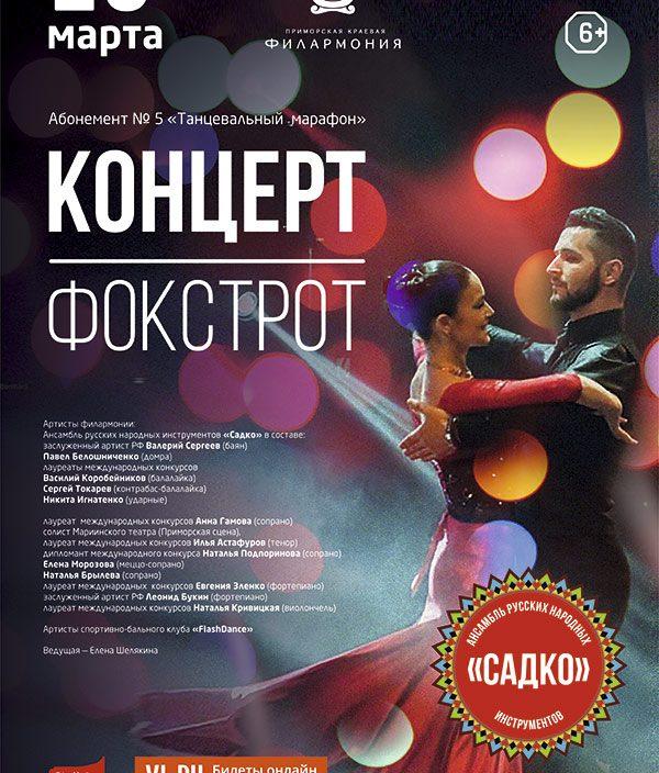 10 <br> марта <br>Концерт - Фокстрот