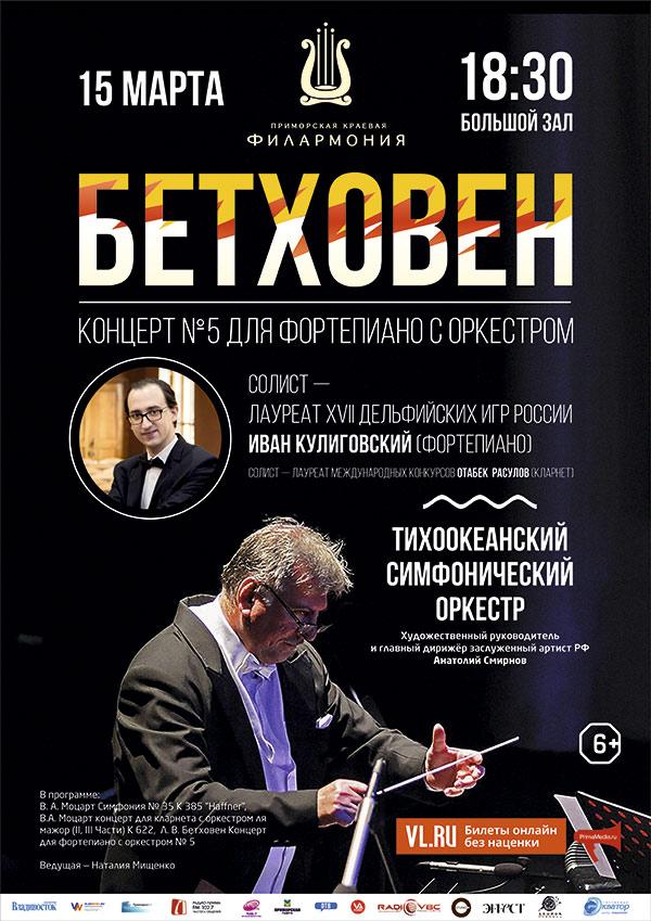 15 <br> марта Иван Кулиговский (фортепьяно) ТСО