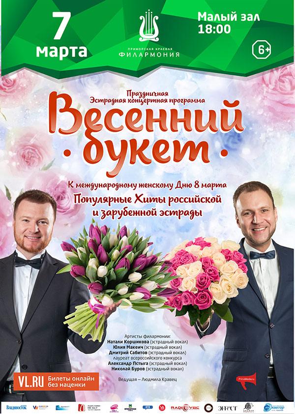 7 <br> марта <br> «Весенний букет»