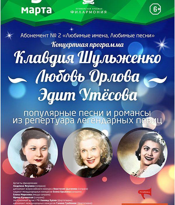 9марта «Клавдия Шульженко. Любовь Орлова. Эдит Утёсова»