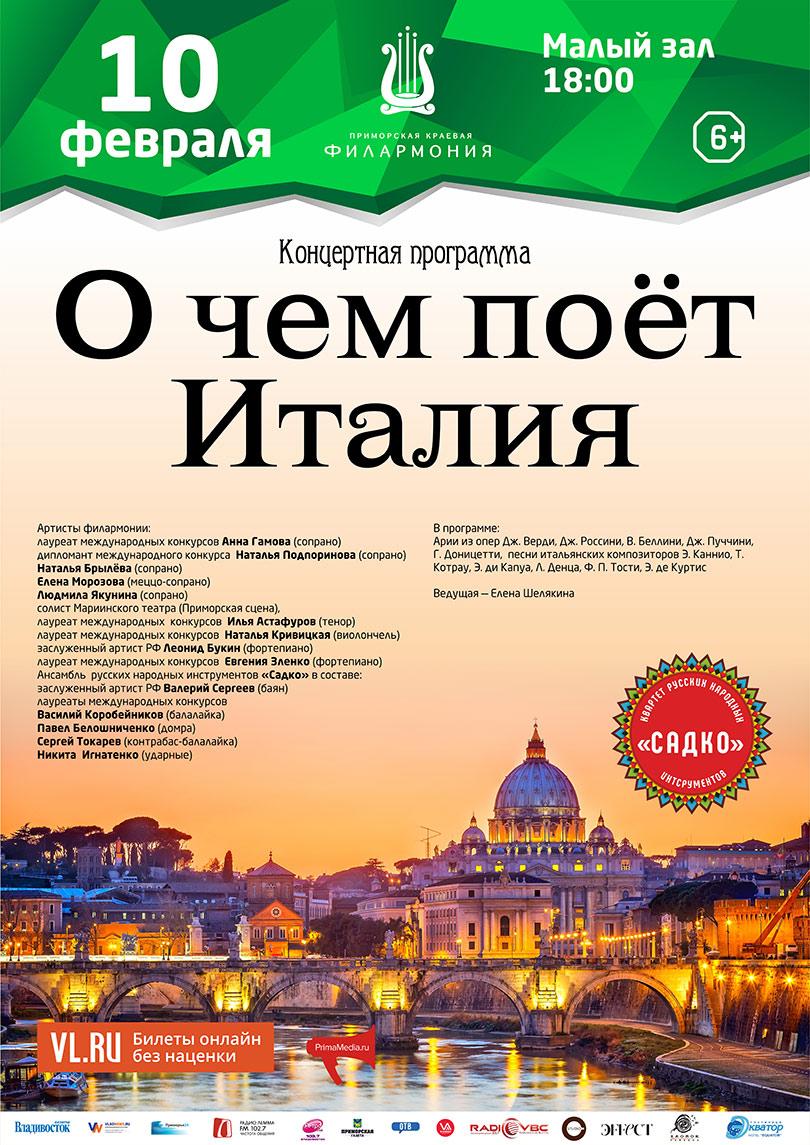 10 <br> февраля <br> «О чем поёт Италия»