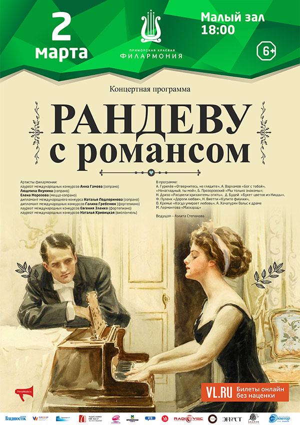 2 <br> марта <br> «Рандеву с романсом»