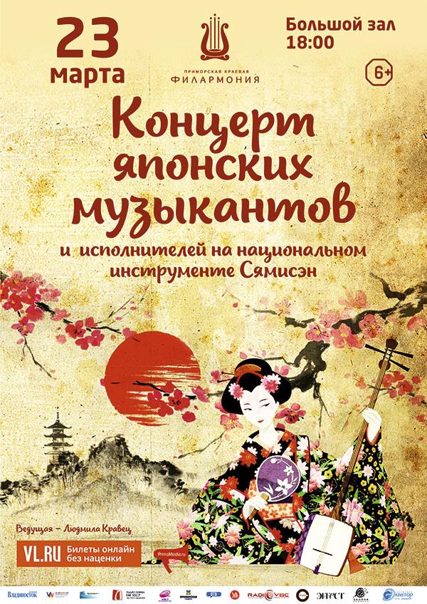 23  марта <br> Концерт японских музыкантов и  исполнителей