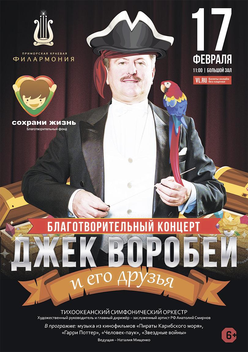 Детский благотворительный концерт «Джек Воробей и его друзья».
