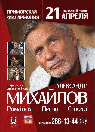 21 апреля А. Михайлов. Моноспектакль-Откровение
