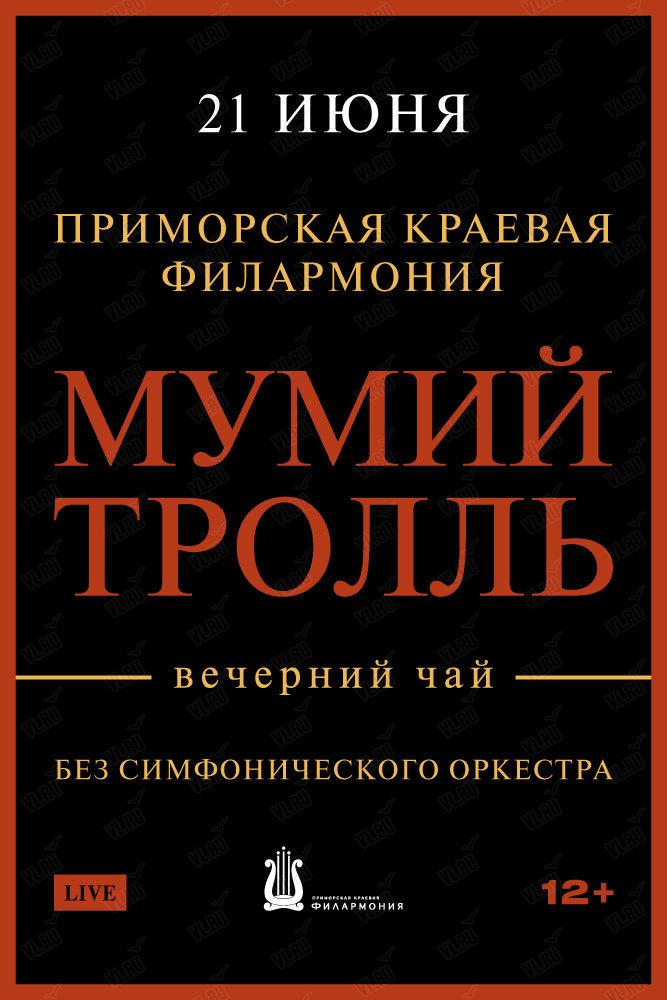 "21 июня ""Мумий Тролль"""