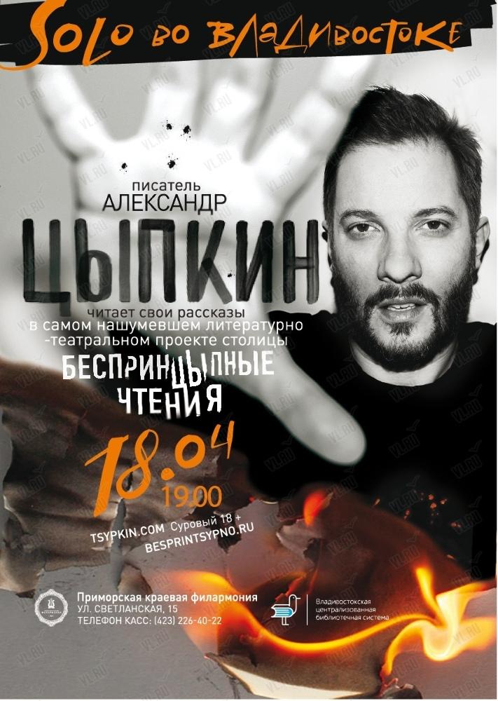18 апреля<br> «Беспринципные чтения»<br>  А.Цыпкин