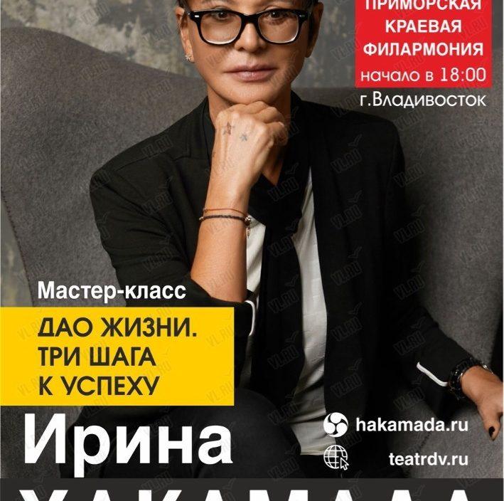 7 <br> апреля <br> Ирина Хакамада.