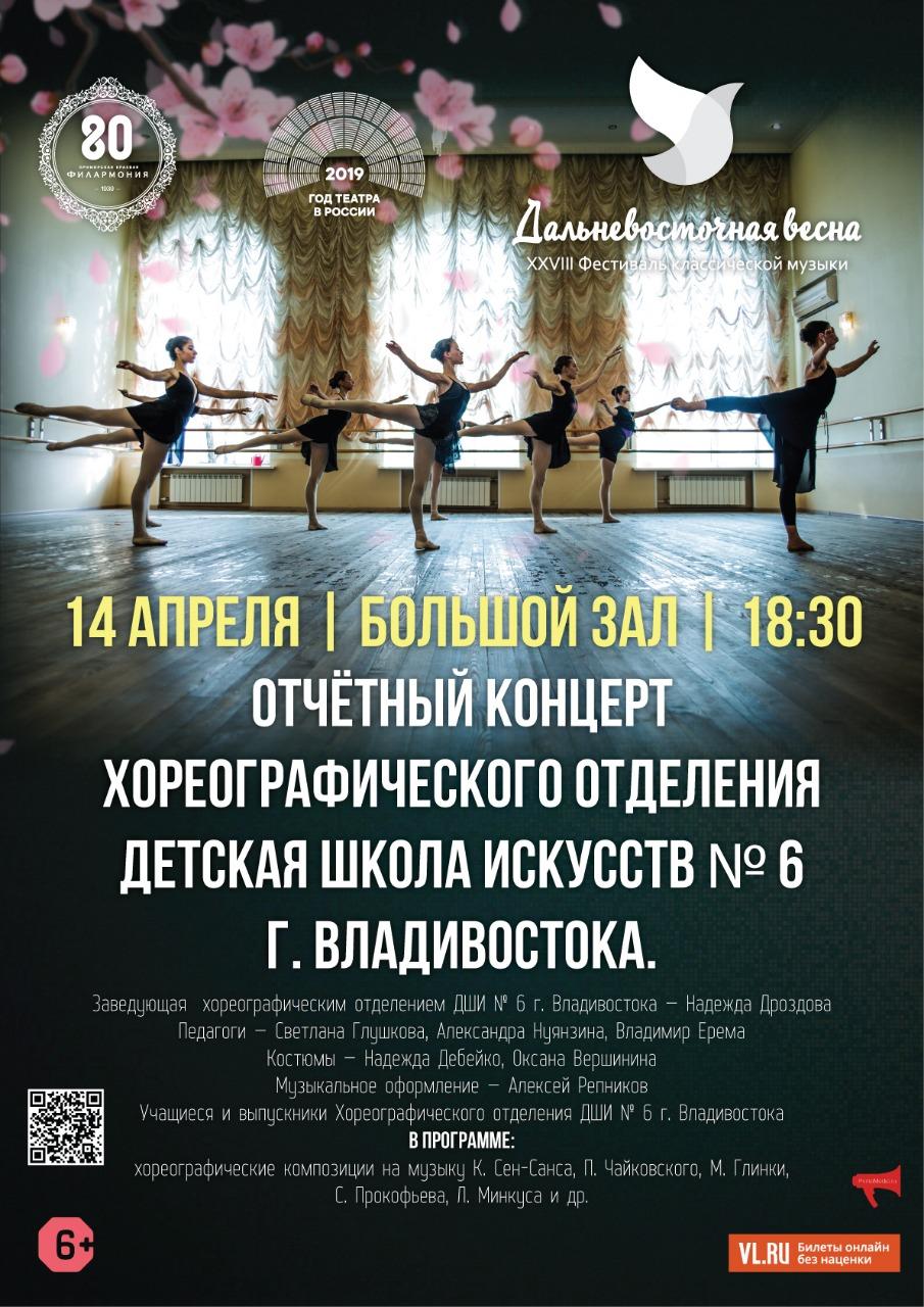 14 апреля Концерт Хореографического отделения ДШИ № 6