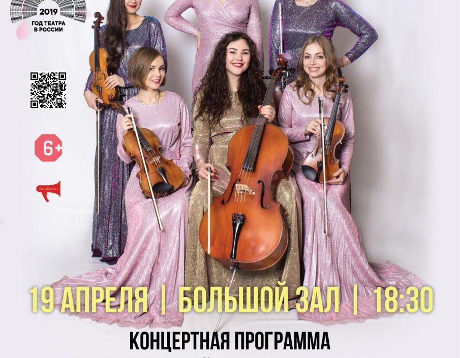 19 <br> апреля «Фортепианный Квинтет Бетховена»