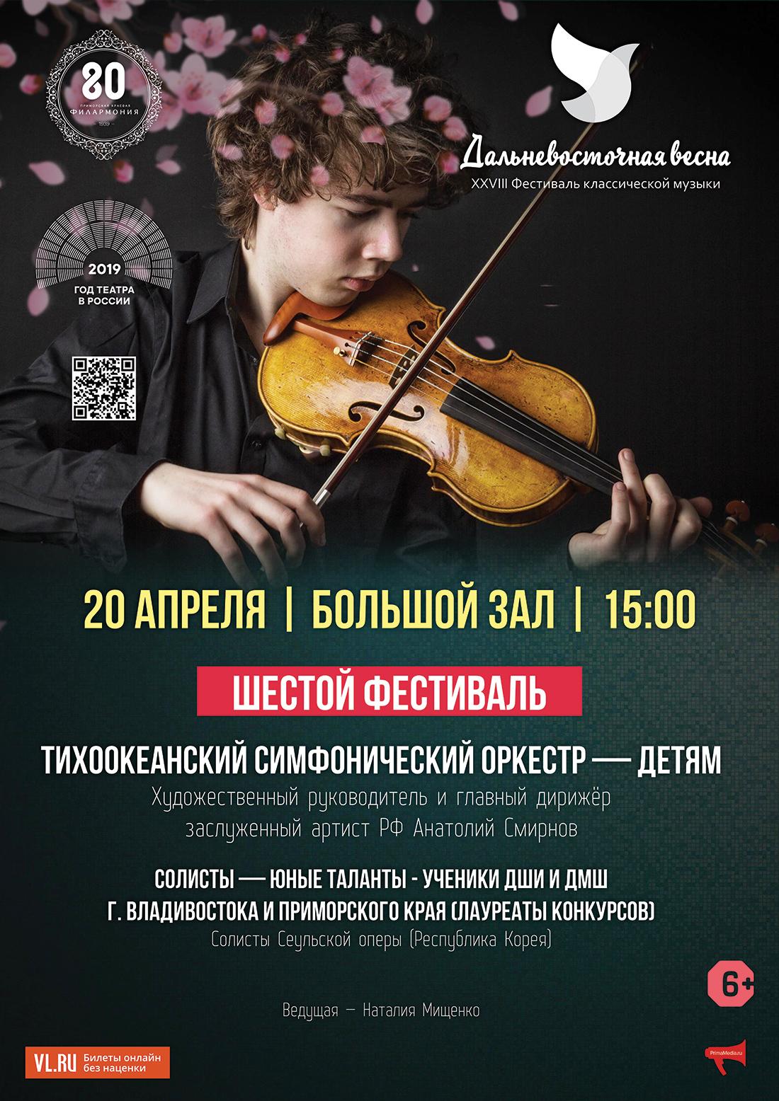 20 <br> апреля Шестой фестиваль «ТСО-ДЕТЯМ!»