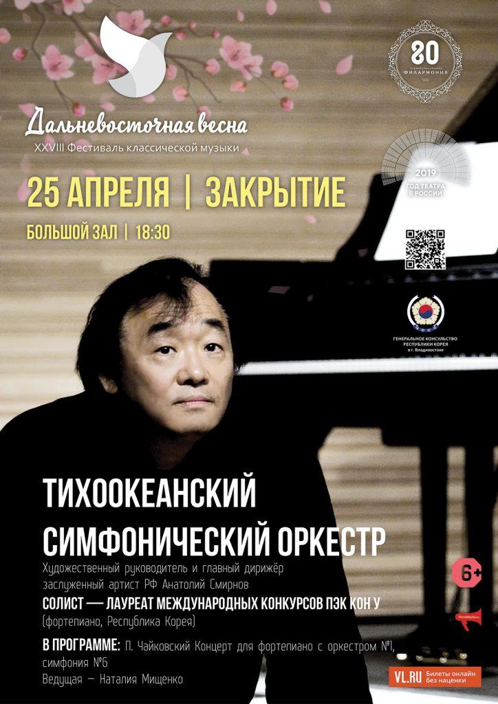 25 апреля Закрытие XXVII фестиваля «Дальневосточная весна»