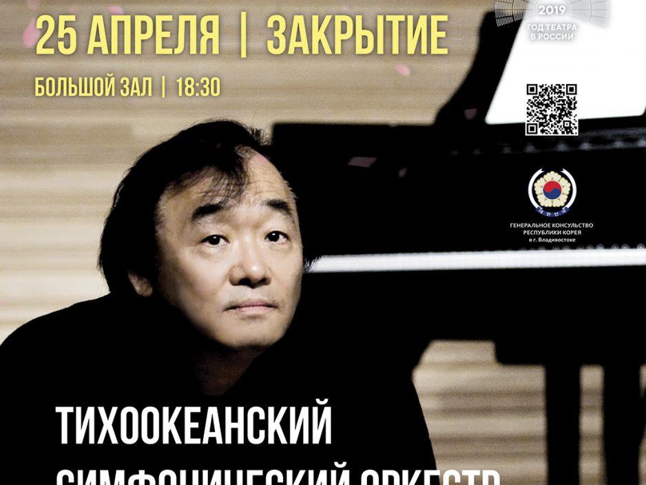 25 апреля Закрытие XXVIII фестиваля «Дальневосточная весна»