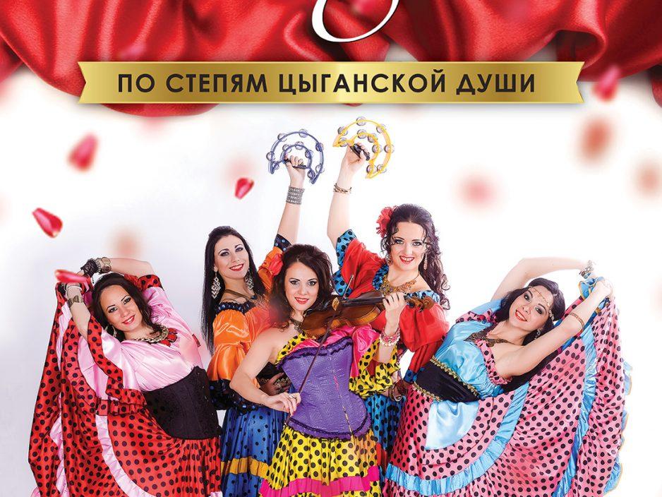 6 апреля  Народный коллектив, ансамбль «Джелем» «По степям цыганской души»