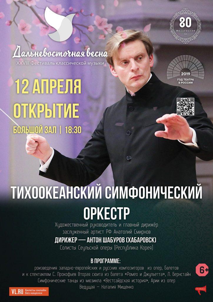 12 апреля Открытие  XXVII фестиваля «Дальневосточная весна»