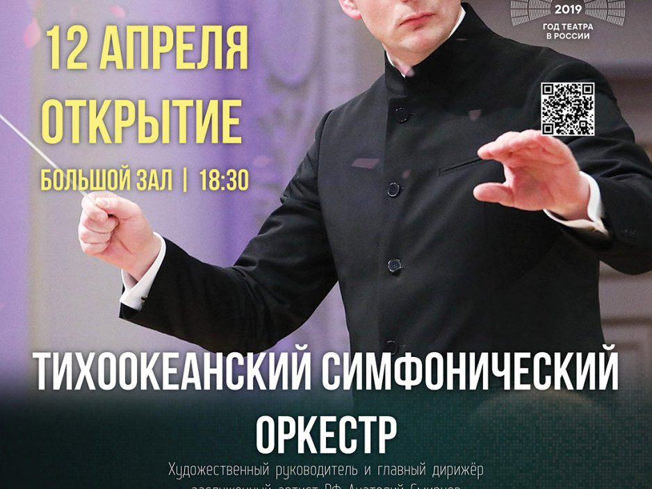 12 апреля Открытие  XXVIII фестиваля «Дальневосточная весна»