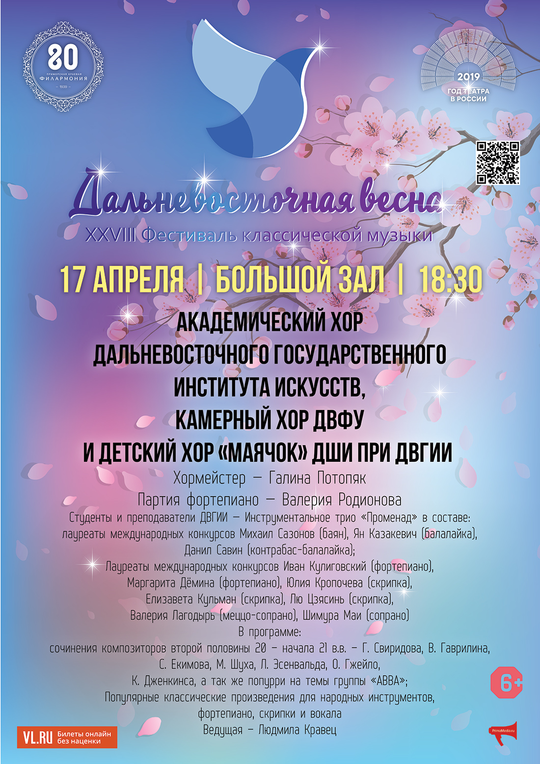 17 <br> апреля Камерный хор ДВФУ и детский хор «Маячок»