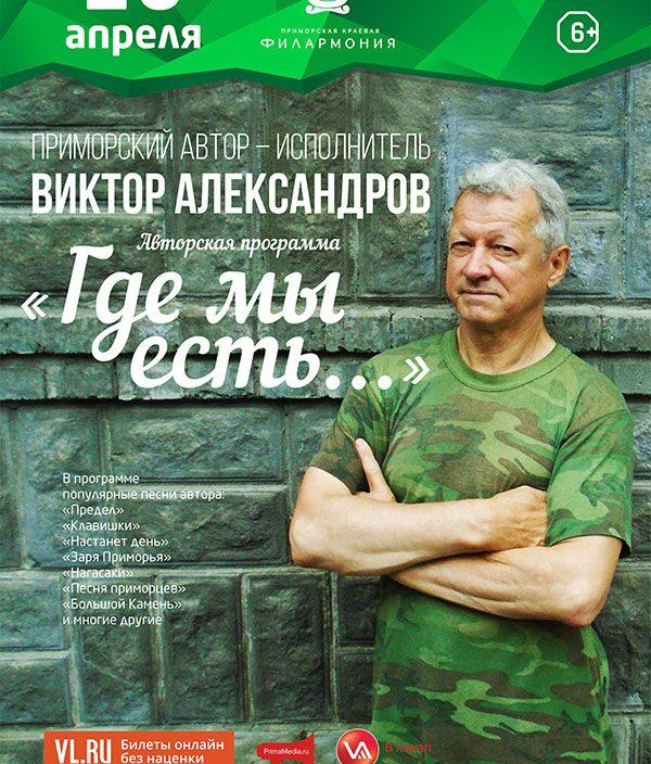 20 <br> апреля <br>  Виктор Александров