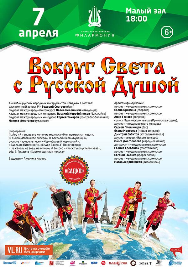 7 апреля <br> «Вокруг Света <br> с Русской Душой»