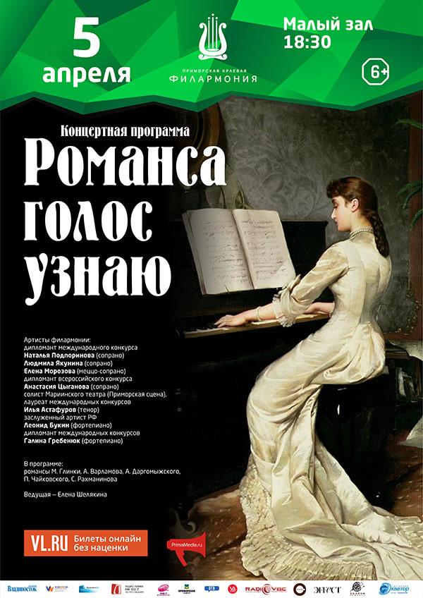 5 <br> апреля <br> «Романса голос узнаю»