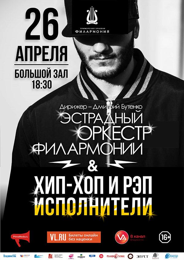 """26 <br> апреля """"Хип-Хоп Трибьют по-русски"""""""