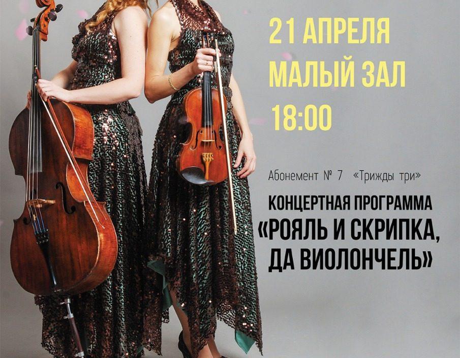 21 <br> апреля «Рояль и Скрипка, да Виолончель»