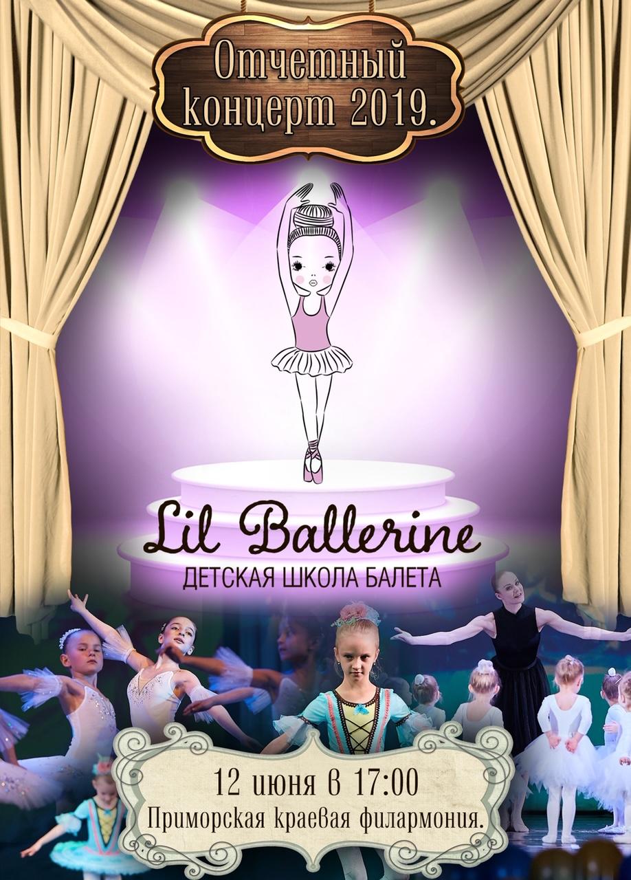 12 июня<br>Отчетный концерт Детской школы балета «LilBallerine»