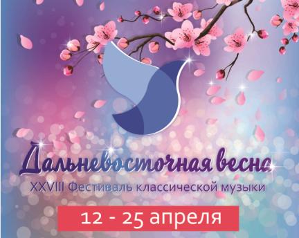 «Дальневосточная Весна» приходит вместе с музыкой