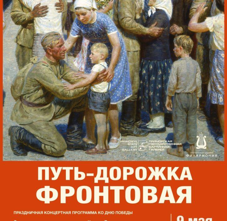 9 мая Праздничная концертная программа ко Дню Победы