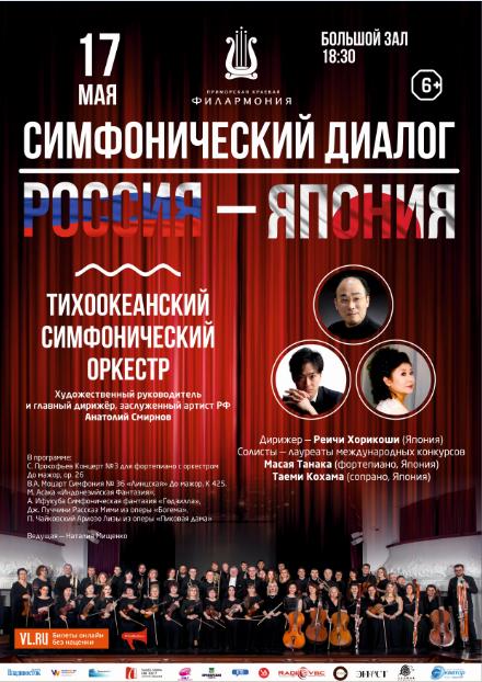 17 мая <br> «Симфонический диалог. Россия - Япония»