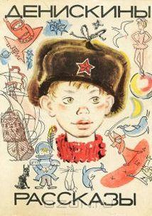Пришкольные лагеря <br> 25 июня «Денискины рассказы»