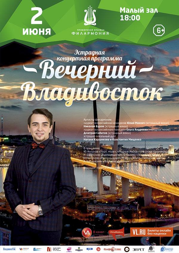2<br> июня<br> «Вечерний Владивосток»