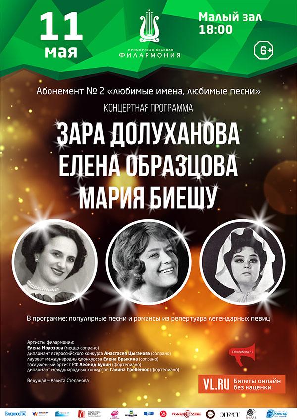 11 мая «Зара Долуханова. Елена Образцова. Мария Биешу»