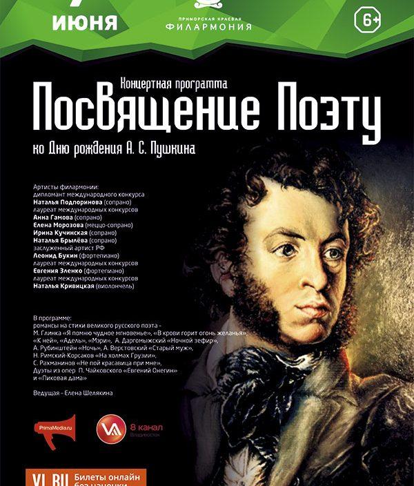 7 июня «Посвящение Поэту» ко Дню рождения  А.С. Пушкина