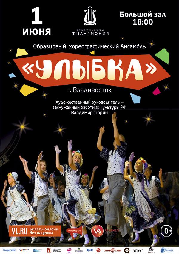 1 июня<br> Образцовый хореографический Ансамбль «Улыбка»