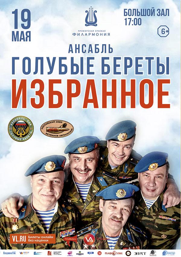 """19 мая Концерт группы """"Голубые береты"""""""