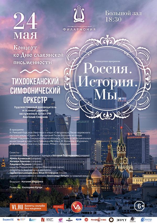 24 мая Концерт ко Дню славянской письменности