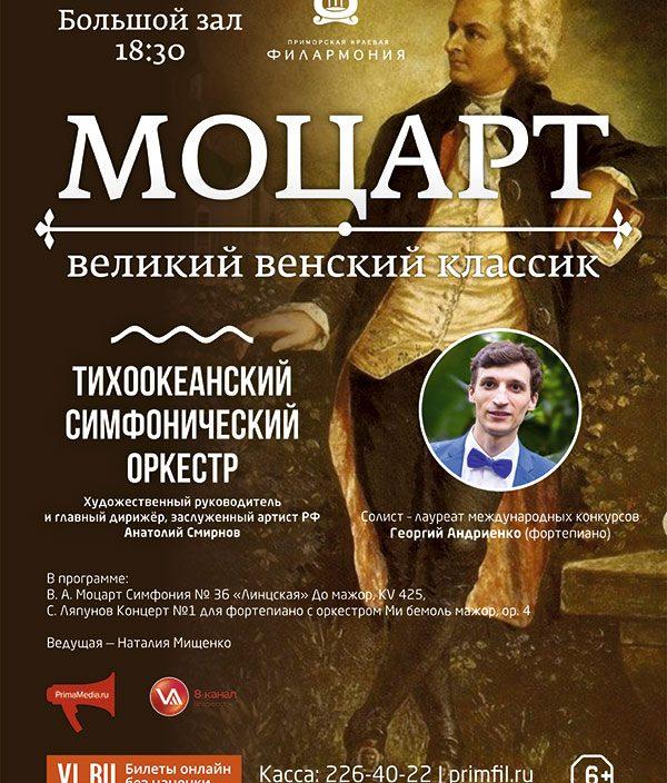 6 июня «Моцарт - Великий венский классик»