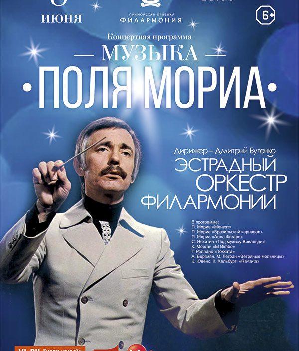 8 <br>июня <br>«Музыка Поля Мориа»
