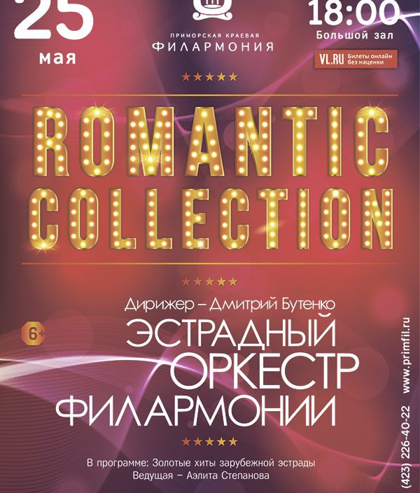 25 мая Концертная программа «Romantic  collection»