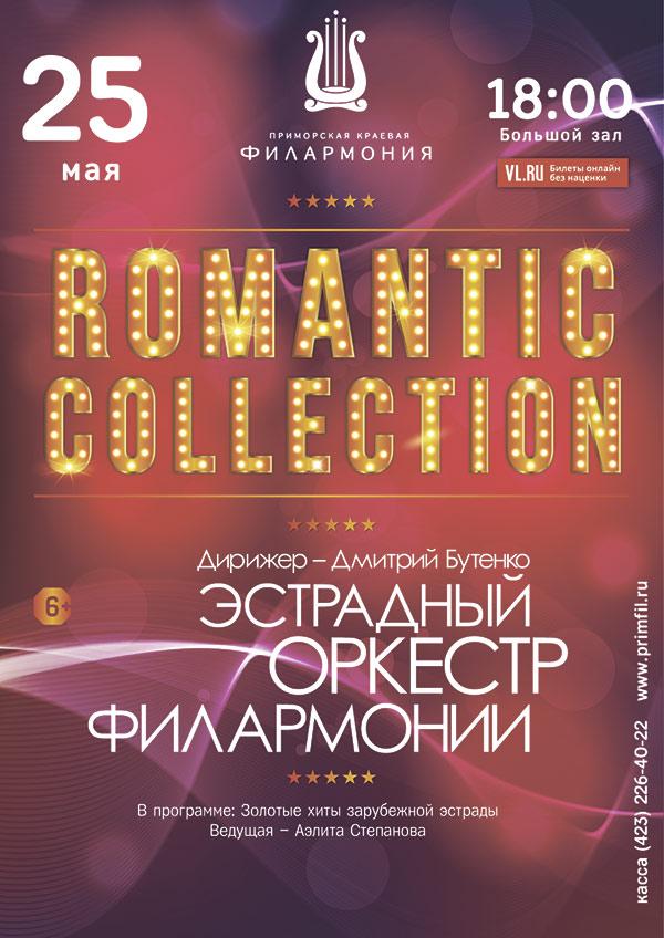25 мая Концертная программа «Romantic collection»