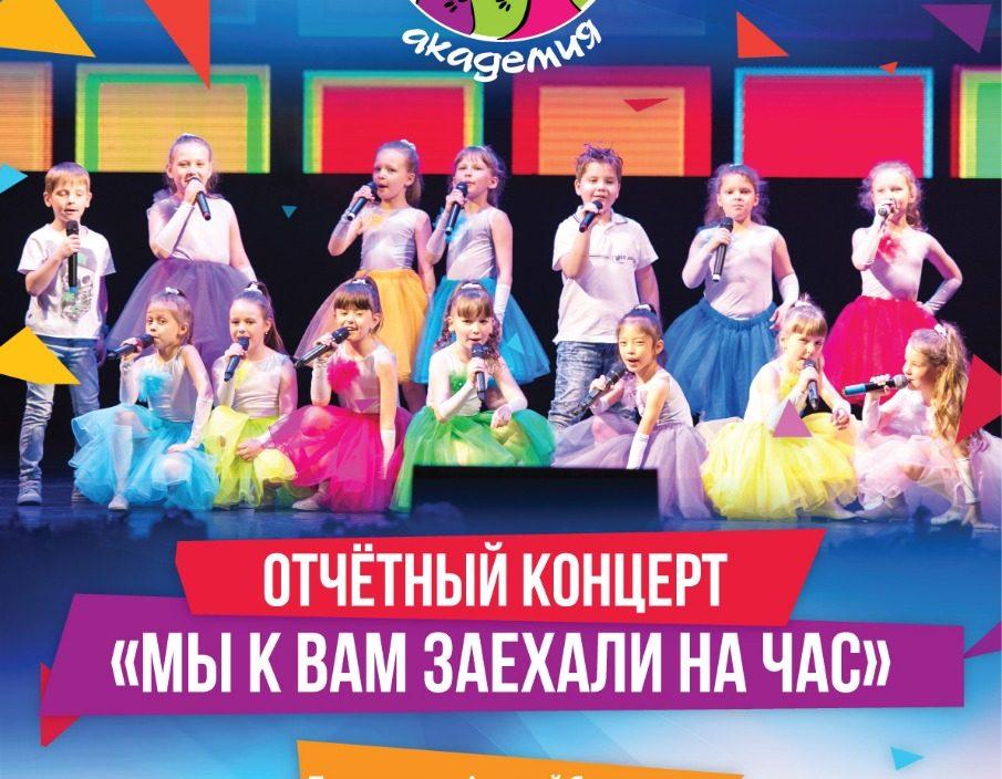 16<br> июняОтчетный концерт Голосок