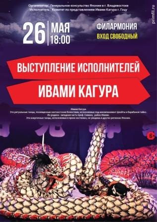 "26 мая Концерт японского коллектива ""Ивами Кагура"""