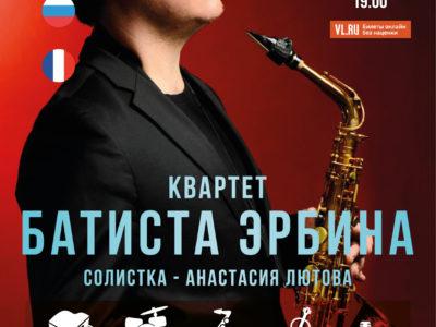 10 ноября XVI Международный джазовый фестиваль   Квартет Батиста Эрбина