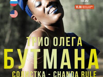 14 ноября XVI Международный джазовый фестиваль CHANDA RULE и трио Олега Бутмана