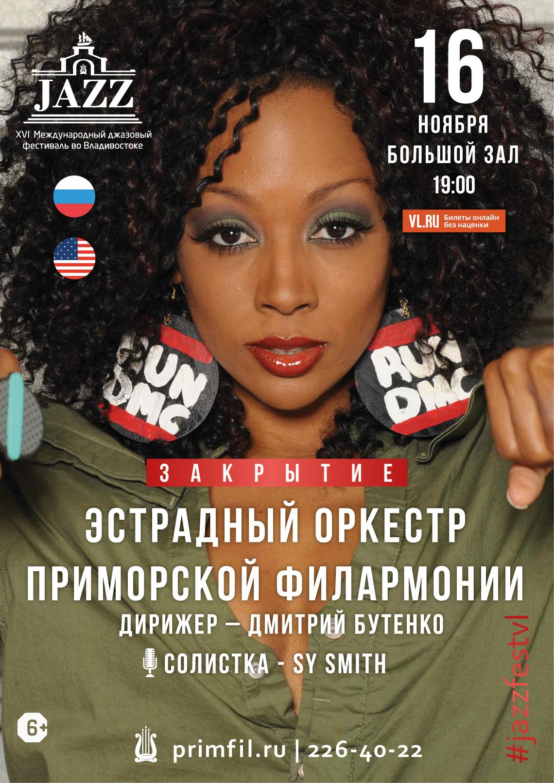 16 ноября XVI Международный джазовый фестивальSY SMITH