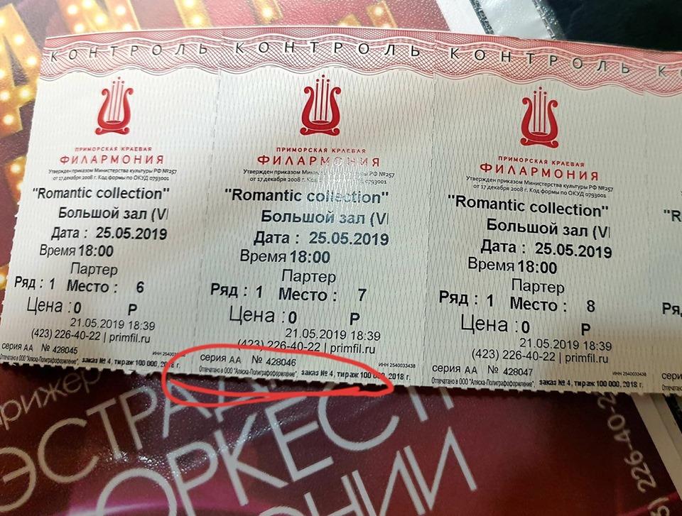"""""""Счастливый билет"""""""