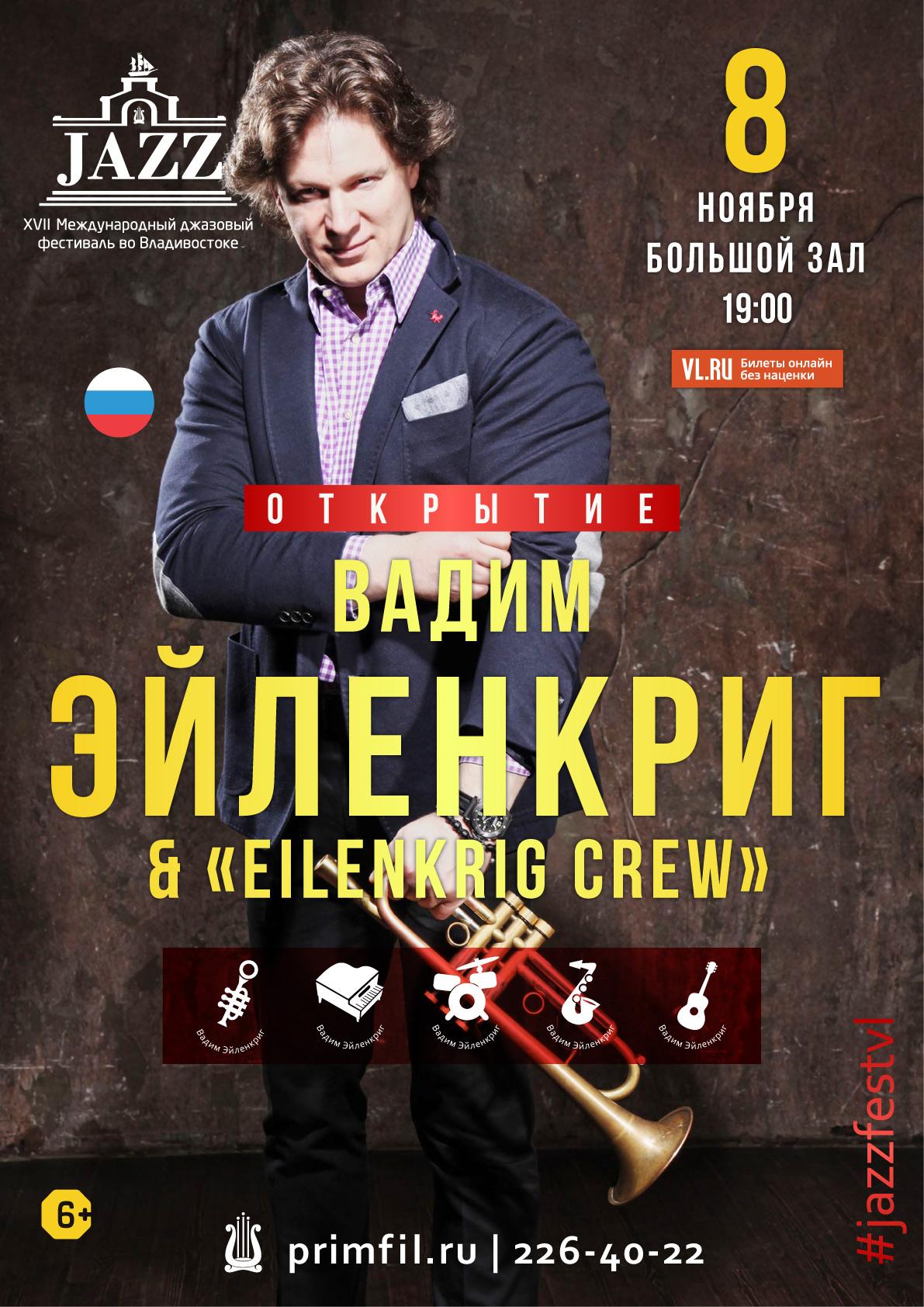 8 ноября XVI Международный джазовый фестиваль  Квартет Вадима Эйленкрига